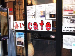 占いカフェドア